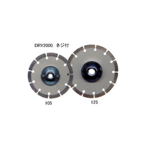 ツボ万 DRY2000ネジ付 TB-1105101-DRY2000-125B