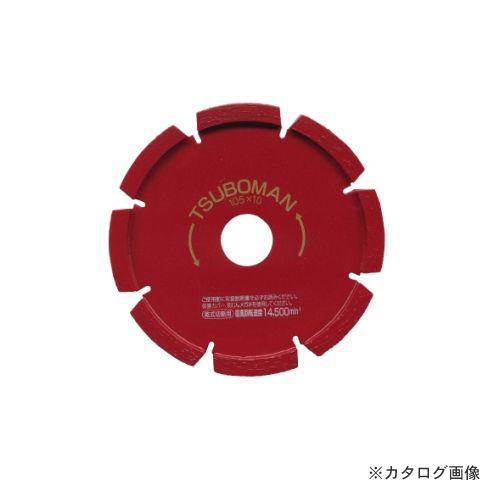 ツボ万 目地切りカッター平 TB-11116-S-105×10.0×20
