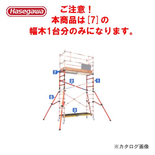 【運賃見積り】【直送品】ハセガワ 長谷川工業 FRP製ジッピーオプション 幅木(1台分) 16480