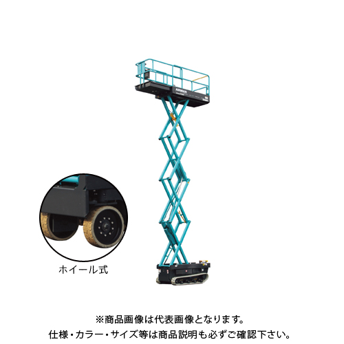 【運賃見積り】【直送品】ハセガワ 長谷川工業 ENTLホイール式 シザー式高所作業車シザースリフト ENTL045-3 34601