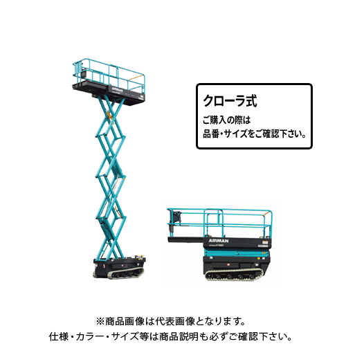 【運賃見積り】【直送品】ハセガワ 長谷川工業 ENCLクローラ式 シザー式高所作業車シザースリフト ENCL040-3 34606