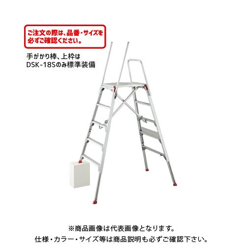 【直送品】ハセガワ 長谷川工業 可搬式作業台(伸縮タイプ)DSK-15S 10097