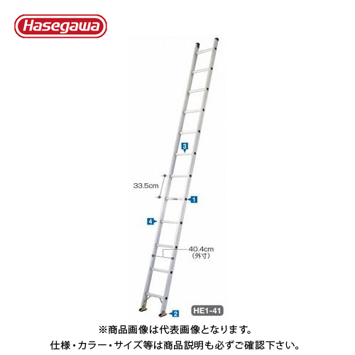 【運賃見積り】【直送品】ハセガワ 長谷川工業 1連はしご HE1-41 10327