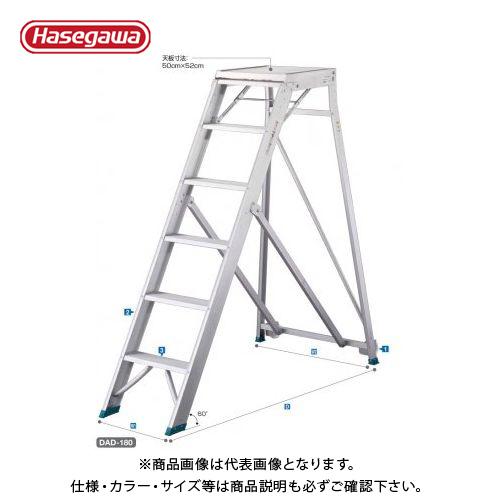 【直送品】ハセガワ 長谷川工業 折りたたみ式作業台 DAD-210(手摺高さ900mmタイプ) 10507