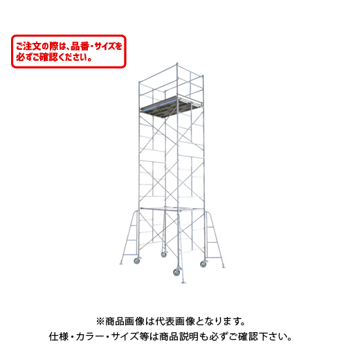 【運賃見積り】【直送品】ハセガワ 長谷川工業 高所作業台 SM 鋼製ローリングタワー SM-2段 10701