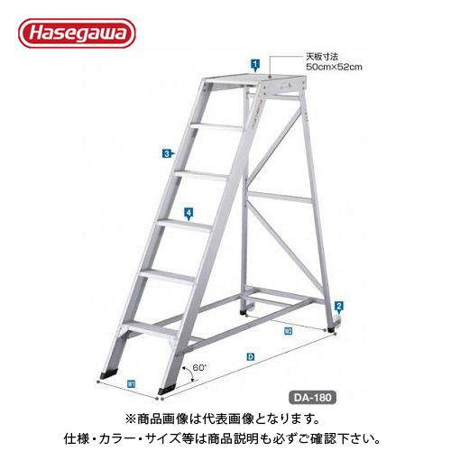 【直送品】ハセガワ 長谷川工業 組立式作業台 DA-210(手摺高さ900mmタイプ) 10899