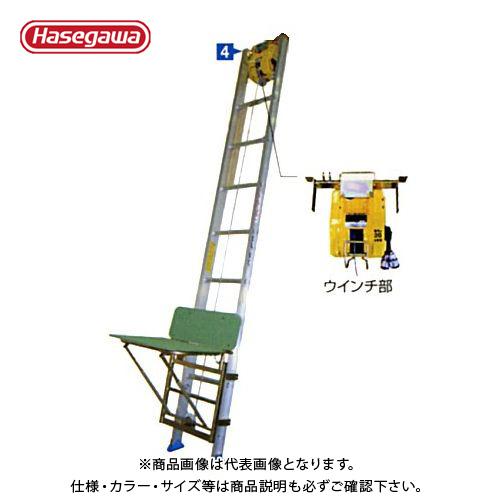 公式 【運賃見積り】【直送品】ハセガワ 長谷川工業 荷揚機 簡易式リフト JA-3AX 12984, PCボンバー 01e4e90a