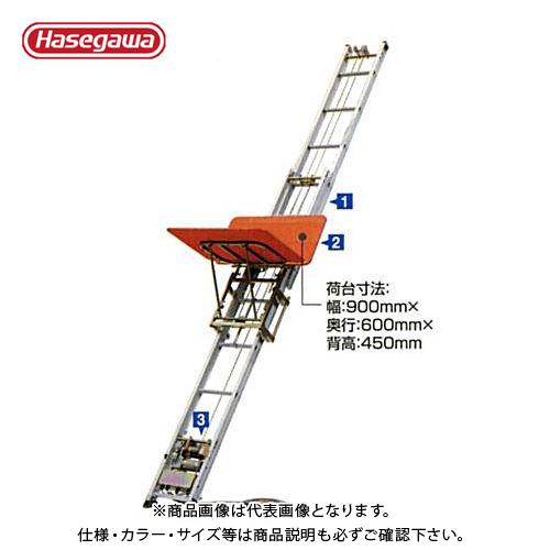 【運賃見積り】【直送品】ハセガワ 長谷川工業 荷揚機 マイティスライダー JS2F 13460