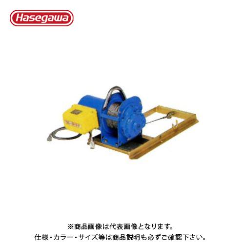 【運賃見積り】【直送品】ハセガワ 長谷川工業 荷揚機用ウインチ(AL4・AL4B用) MD-2N 13546