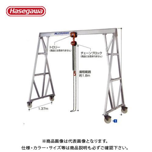 【運賃見積り】【直送品】ハセガワ 長谷川工業 アルクレーン門形タイプ ACM-1000 15616