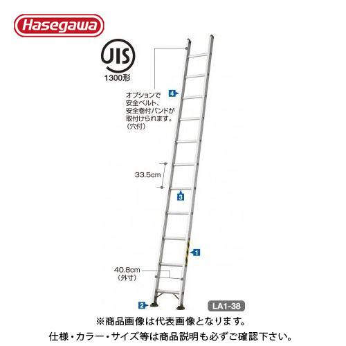 【運賃見積り】【直送品】ハセガワ 長谷川工業 1連はしご LA1-38 15683