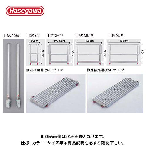 【個別送料1000円】【直送品】ハセガワ 長谷川工業 DUK用オプション 手摺L型 15732