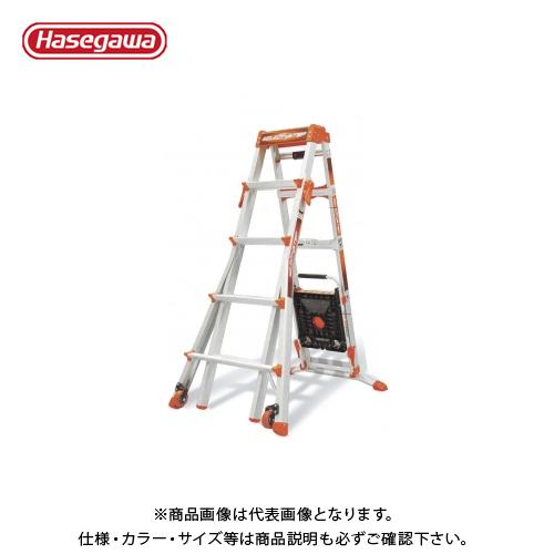 【直送品】ハセガワ 長谷川工業 専用脚立(伸縮式) セレクトステップ LG-15125 16201