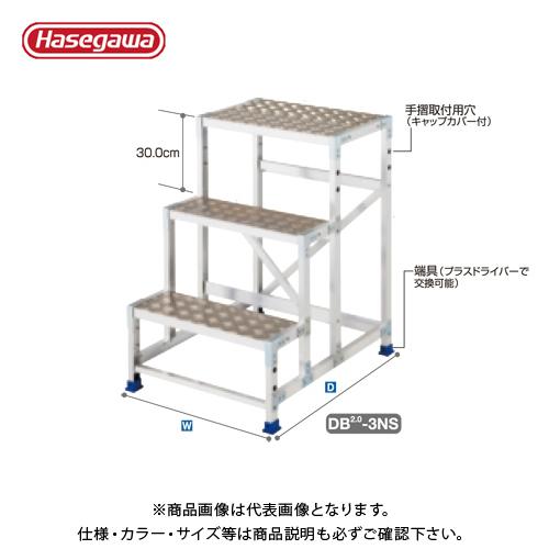 【直送品】ハセガワ 長谷川工業 組立式作業台 ライトステップ シマイタタイプ DB2.0-3NS 16835
