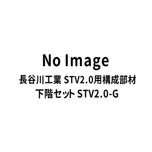 【運賃見積り】【直送品】ハセガワ 長谷川工業 高所作業台STV2.0構成セット【下階セット】STV2.0-G 17191