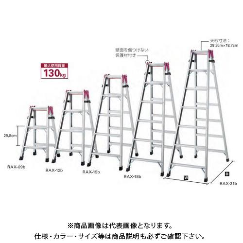 割り引き ハセガワ冬市2021 直送品 冬市2021 ハセガワ RAX-18b 天板高1.7m 休日 はしご兼用脚立 ワンタッチバー