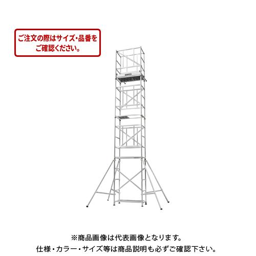 【運賃見積り】【直送品】ハセガワ 長谷川工業 高所作業台 快適ステージ STV2.0-3 18017