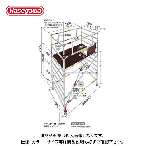 【運賃見積り】【直送品】ハセガワ 長谷川工業 高所作業台 ジッピーW JASW2.0-ZS700 18108