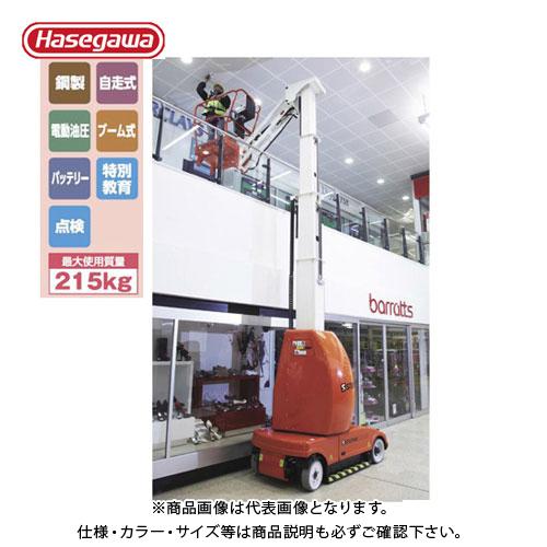 【運賃見積り】【直送品】ハセガワ 長谷川工業 マストブーム式リフト MB26J 33052