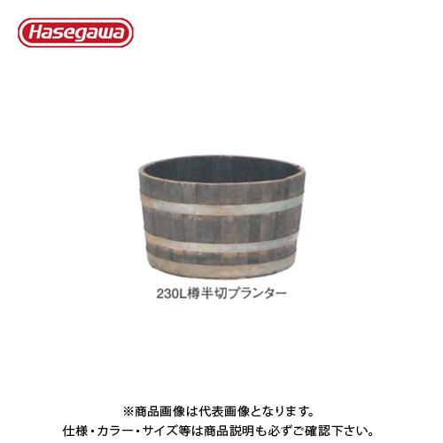 【個別送料1000円】【直送品】ハセガワ 長谷川工業 230L樽半切りプランター(無塗装) 34631