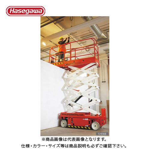 【運賃見積り】【直送品】ハセガワ 長谷川工業 シザースリフト S3246E 35316