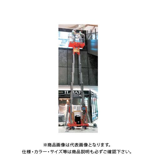 【運賃見積り】【直送品】ハセガワ 長谷川工業 ツインマスト式高所作業台 2人乗りタイプ UL48EWAC