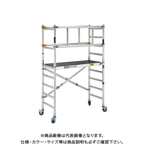 【直送品】長谷川工業 高所有作業場・足場 ミニジッピー JAS-ZS140M