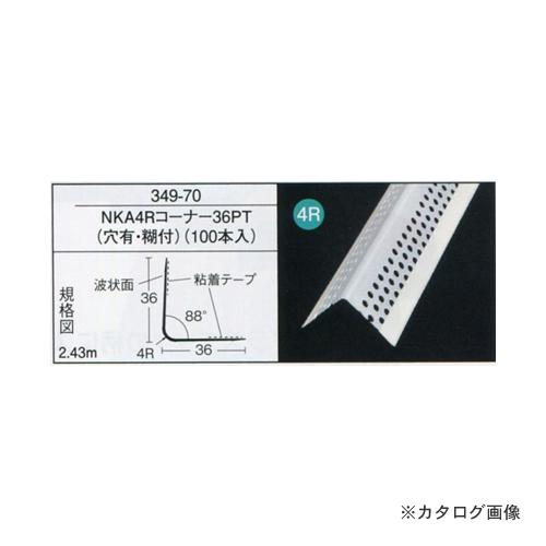 【運賃見積り】【直送品】広島 HIROSHIMA NKA4Rコーナー36PT(穴有・糊付)(100本入) 349-70