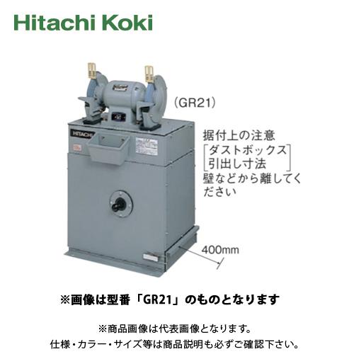 【運賃見積り】【直送品】日立工機 HITACHI 集じん装置付グラインダ トイシ径255mm 三相200V GR26-P1