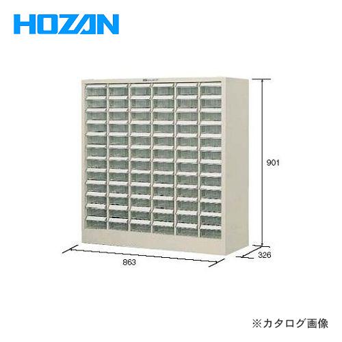 【直送品】ホーザン HOZAN パーツキャビネット B-200