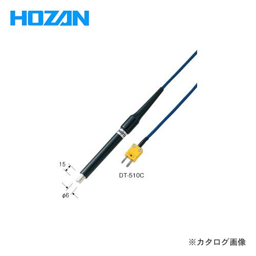 ホーザン HOZAN センサプローブ DT-510C