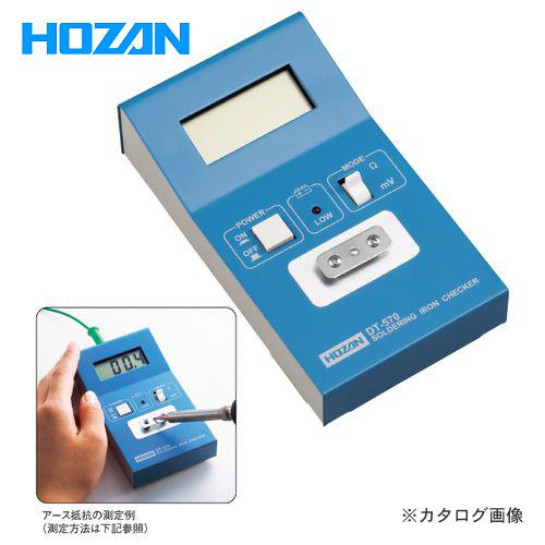 ホーザン HOZAN ハンダコテチェッカー(校正証明書付) DT-570-TA
