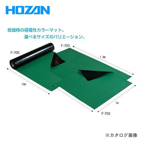 【直送品】ホーザン HOZAN 導電性カラーマット(グリーン) F-705