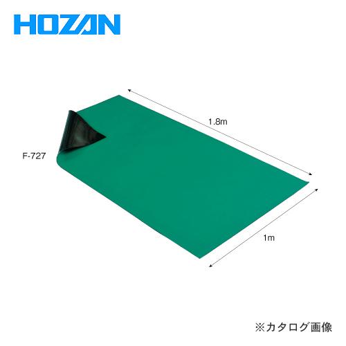 ホーザン HOZAN 導電性カラーマット(グリーン) F-727