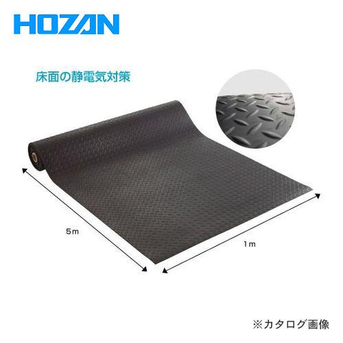 【運賃見積り】【直送品】ホーザン HOZAN 導電性フロアマット F-730
