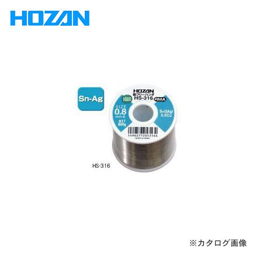 【4/1はWエントリーでポイント19倍相当!】ホーザン HOZAN 鉛フリーハンダ HS-316