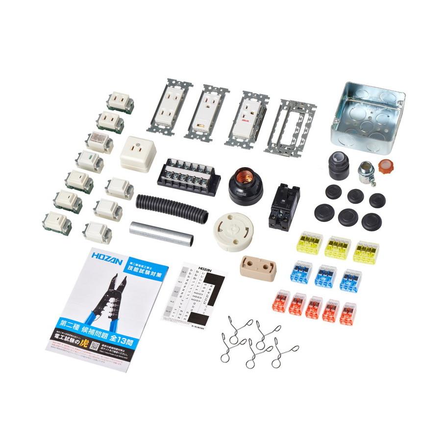 ホーザン HOZAN 第二種電工試験 練習用器具セット DK-55