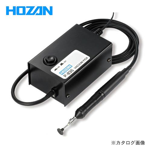 ホーザン HOZAN バキュームピック P-835