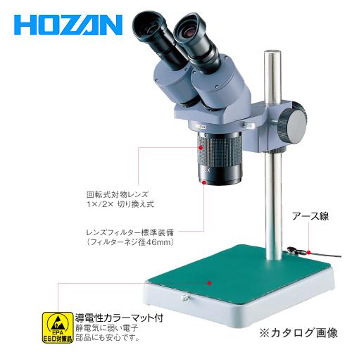 ホーザン HOZAN 実体顕微鏡 L-50