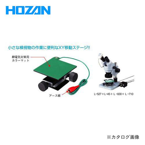 【4/1はWエントリーでポイント19倍相当!】ホーザン HOZAN X-Yステージ L-527