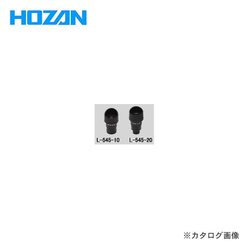 ホーザン HOZAN 接眼レンズ L-545-10
