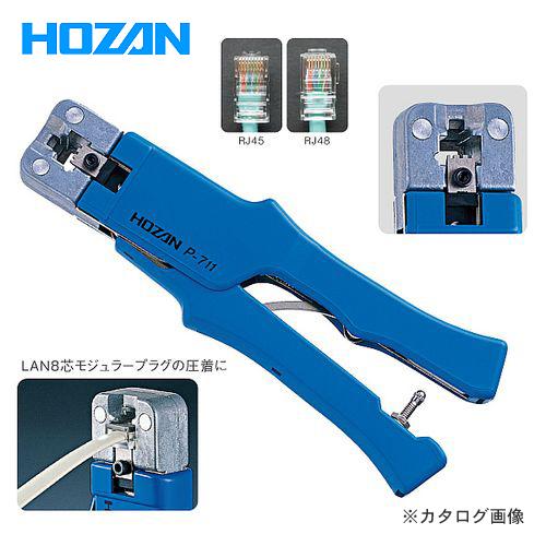 ホーザン HOZAN モジュラープラグ圧着工具(LAN(8芯)用) P-711
