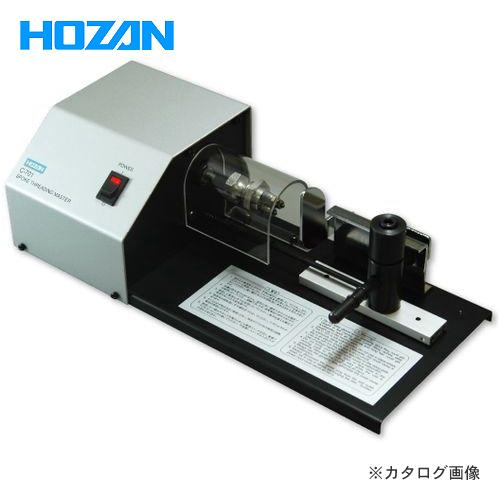 ホーザン HOZAN 電動式スポークネジ切り機 C-701