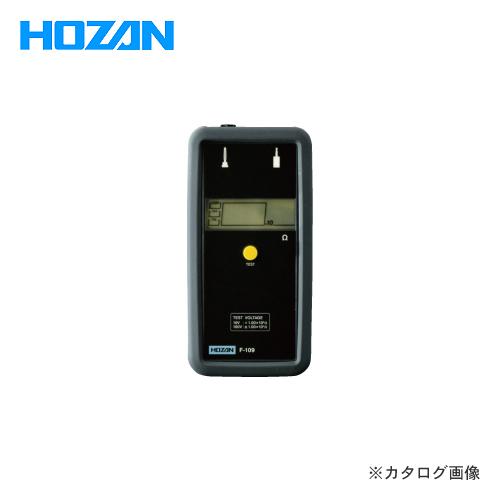 ホーザン HOZAN 表面抵抗計(電極なし) F-109-1