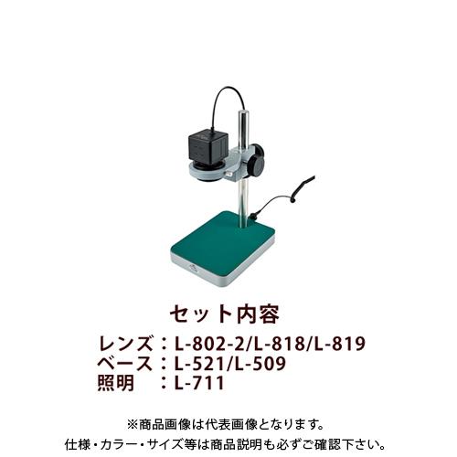ホーザン HOZAN マイクロスコープ L-KIT509