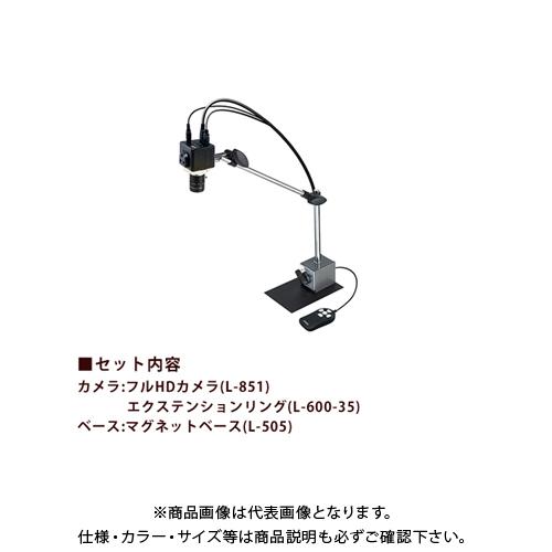 ホーザン HOZAN マイクロスコープ モニター用 L-KIT607