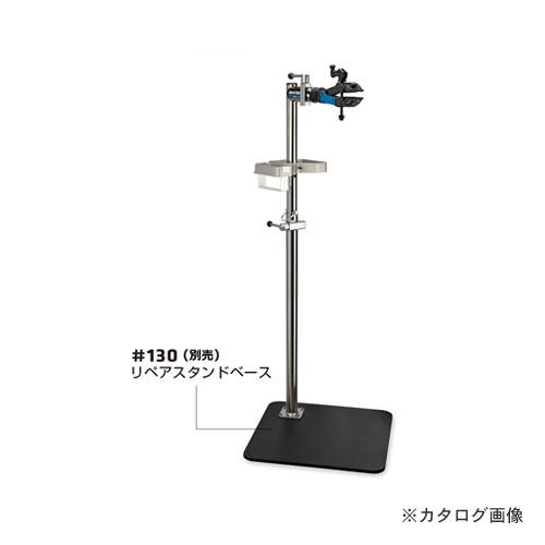 【直送品】パークツール Park Tool DXシングルアームリペアスタンド PRS-3.2-2