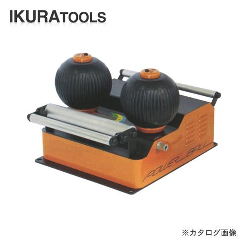 【直送品】育良精機 パワーボール ISK-PB203