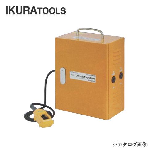 育良精機 インバータボックス100V ISK-V100
