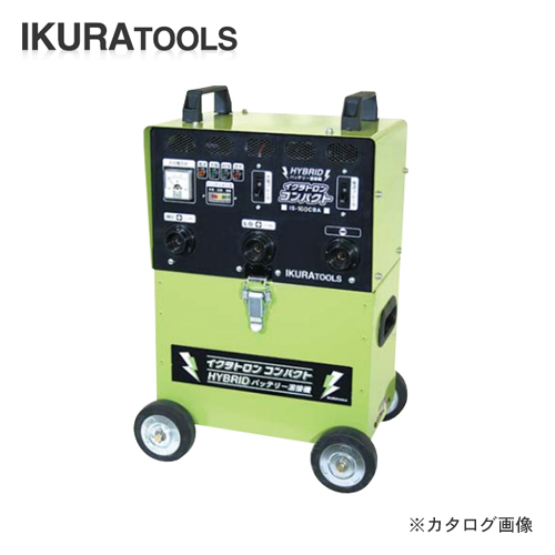 【運賃見積り】【直送品】育良精機 イクラ ハイブリッド バッテリー内蔵型直流アーク溶接機 イクラトロン コンパクト IS-160CBA